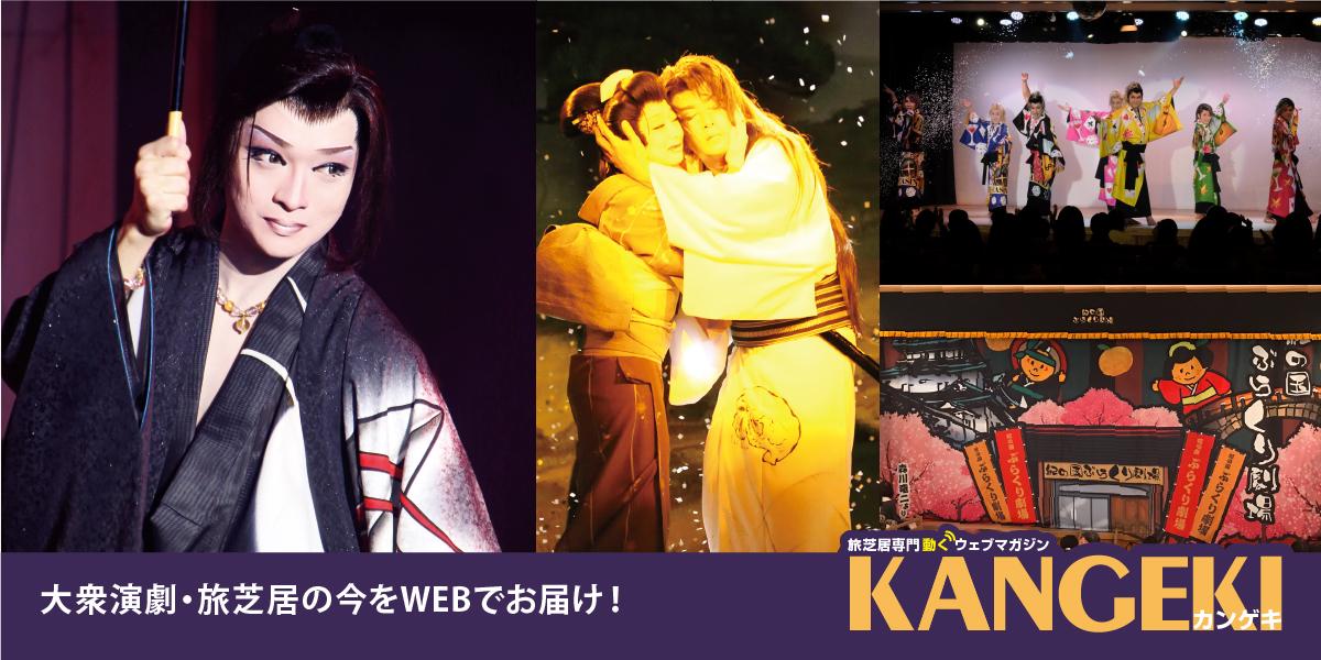 旅芝居の専門誌 KANGEKI
